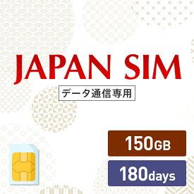 150GB 180日間有効 データ通信専用 Mayumi Japan SIM 180日間LTE(150GB/180day)プラン 日本国内専用データ通信プリペイドSIM softbank docomo ネットワーク利用 ソフトバンク ドコモ データSIM 使い切り 使い捨て テレワーク