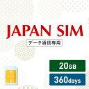 20GB 360日間有効 データ通信専用 Mayumi Japan SIM 360日間LTE(20GB/360day)プラン 日本国内専用データ通信プリペ…