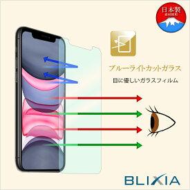 BLIXIA公式 【BLIXIA】iPhone 11、11Pro、11Max ブルーライトカット9Hガラス保護フィルム 液晶画面専用 硬度9H 保護シート 画面割れ防止 破損防止 疲れ目予防 目の疲れを軽減