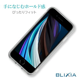 BLIXIA公式 【BLIXIA】iPhone SE TPU保護ケース クリア 柔軟 衝撃吸収 透明 定番 スマホケース ブリシア クリアケース