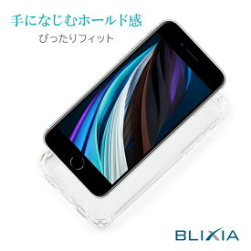 BLIXIA公式 【BLIXIA】iPhone SE アクリル+TPU+エアークッション 保護ケース クリア 柔軟 衝撃吸収 透明 定番 スマホケース ブリシア クリアケース