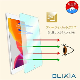 BLIXIA公式 【BLIXIA】iPad ブルーライトカット9Hガラス保護フィルム 液晶画面専用 硬度9H 保護シート 画面割れ防止 破損防止 疲れ目予防 目の疲れを軽減 Apple タブレット