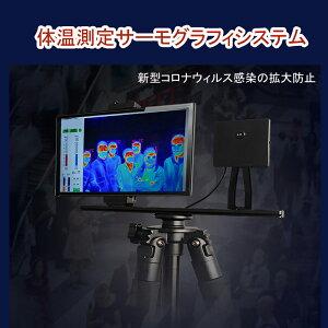 体温測定サーモグラフィシステム 高精度非接触温度計 非接触体温計 体温モニター 体温監視モニター サーマルカメラ 体温測定 赤外線 体温検知 ボディーサーモ カメラ 温度表示 三脚 ウイル