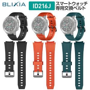 【BLIXIA公式】スマートウォッチ BLIXIA WATCH ID216J-V専用ベルト 交換ベルト サークル 丸形 腕時計 コーディネート ファッション カラーバリエーション