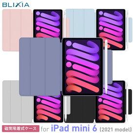 BLIXIA公式 【BLIXIA】送料無料 Apple iPad mini 6 ケース 8.3インチ 第6世代 2021 自動ペアリング充電 マグネット吸着ケース PUレザー スタンド機能 ペンホルダー キズ防止 軽量 薄型 オートウェイク オートスリープ