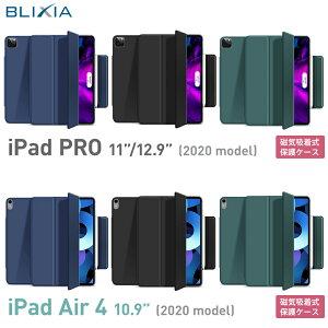 BLIXIA公式 【BLIXIA】送料無料 Apple iPad ケース iPad Pro 12.9インチ 第4世代 2020 iPad Pro 11 第2世代 iPad Air 4 第4世代 10.9インチ マグネット吸着ケース PUレザー スタンド機能 ペンホルダー キズ防止 軽