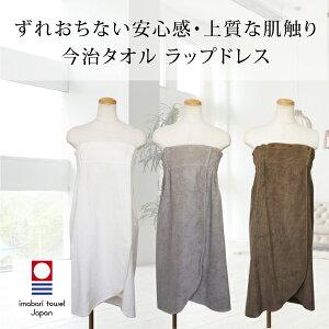 【ギフトラッピング無料】バスローブ 今治タオル 日本製 ラップドレス 着るバスタオル 綿100% レディース ホームウェア タオル地 お風呂上り ジム ヨガ スパ idee Zora イデゾラ おしゃれ 女性