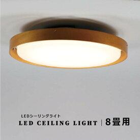 【こだわりの材料で長持ち】【送料無料】LED 8畳用 KML-0015 ウッドリング ledシーリングライト 照明 ライト おしゃれ 8畳 ナチュラル ブラウン 明るい リモコン 付照明 おしゃれ LED ワンルーム 新生活 北欧 西海岸 ARCA 38W リビング ダイニング 調光 タイマー メモリー