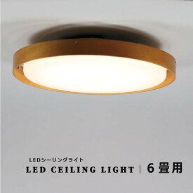 【ウッドリングが美しい】【送料無料】ARCA LED kml-0013 6畳用 食卓用 ナチュラル ブラウン シーリングライト 照明 ライト 6畳 ダイニング用 リモコン 明るい おしゃれ LED ワンルーム リビング用 北欧 西海岸 ARCA 32W リビング ダイニング 調光 居間用 メモリー 照明器具