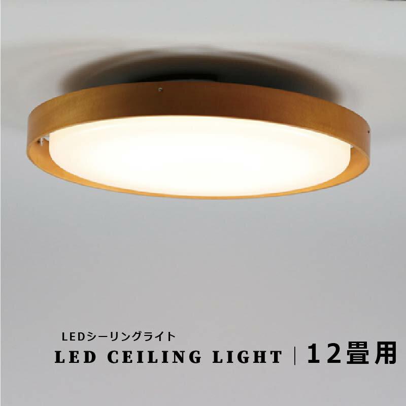 【こだわりのシーリングライト】【送料無料】LED シーリングライト 12畳用 KML-0017 照明 ライト おしゃれ 12畳 ナチュラル ブラウン サークル リモコン 付照明 おしゃれ LED ワンルーム 北欧 西海岸 ARCA 50W リビング ダイニング 調光 タイマー メモリー 新生活 明るい
