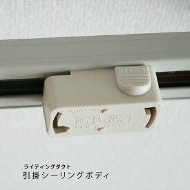 ライティングダクト用 引掛 シーリングプラグ ダクトレールで使用するための変換プラグです ペンダントライト 店舗用 カフェ 業務用 ライティングレール別売り ELPA EW-LR02H