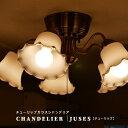 【洋風シャンデリアのインテリア】【送料無料】電球5個付属 真鍮色 フラワーシェード ヨーロッパ照明 シャンデリア JU…