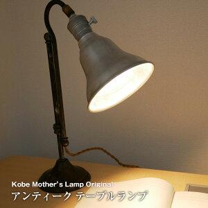 テーブルランプ アンティーク ヴィンテージ デスクランプ デスクライト テーブルライト 敬老の日 ギフト リビング ダイニング 書斎 寝室 北欧 西海岸 照明器具 照明 LED led おしゃれ 明るい