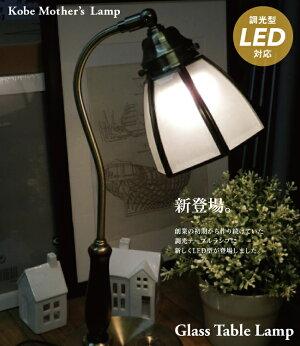 LED調光テーブルランプステンドグラス調シェードランプ