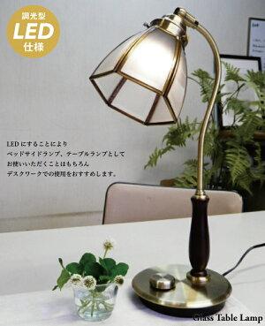 LED調光テーブルランプステンドグラス調シェードランプ_