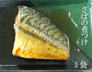 吉フーズ さばの煮付け3パック さば煮付け 和食 惣菜 冷凍食品 さば煮物 おかず 和惣菜 お家ご飯 青魚 DHA 生活習慣病改善 煮魚