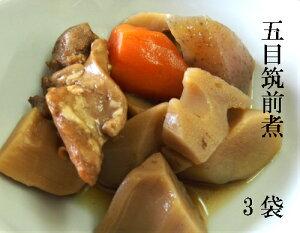 吉フーズ 五目筑前煮3パック 福岡県郷土料理 お惣菜 和惣菜 和食 筑前煮 五目筑前煮 おふくろの味 冷凍食品