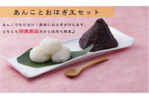 大松食品 国産もち米 40g 15個入 つぶあん 1kg おはぎあん あんこ おはぎ 冷凍おはぎ玉 お彼岸 美味しいおこわ 美味しいあんこ ぼたもち 冷凍おはぎ玉 和菓子
