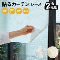 窓用遮熱シールレース2枚組