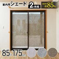 窓にピタッとテキスタイル風遮光シェード82×172cm2枚組ロング室内用遮光UVカット遮熱サイズ調整可能【送料無料】