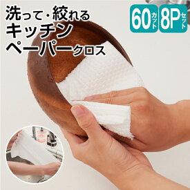 洗って絞れるペーパークロス 8Pセット(丈夫なキッチンペーパー 繰り返し使える 食器拭き 料理 掃除 ペット)