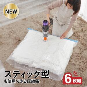 \タイムSALE!/アール 「NEW」簡単らくらく布団圧縮袋 6枚組 選べる2サイズ アダプタ付きコードレス スティック型掃除機対応!海外製掃除機にも対応!【送料無料】( 圧縮 袋 布団圧縮 毛布