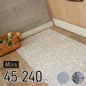 拭ける キッチンマット 240cm ×45cm厚さ6mm【送料無料】(拭ける クッション性 足にやさしい 切れる 滑り止め ロング)
