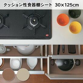 食器棚シート 滑り止めシート 30×125cm(滑りにくい 洗える 保護 切れる)