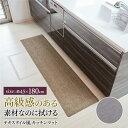 拭けるテキスタイル風キッチンマット 45×180cm【送料無料】(滑り止め 高級感 洗濯不要)