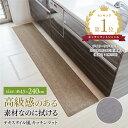 \タイムSALE/拭けるテキスタイル風キッチンマット 45×240cm【送料無料】(洗濯不要 滑り止め 高級感)