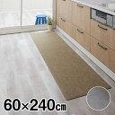 拭けるテキスタイル風キッチンマット 60x240cm【送料無料】( キッチンマット 240cm 拭ける キッチン マット 洗濯不要…