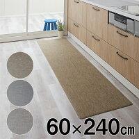 拭けるテキスタイル風キッチンマット60×240