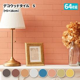 ウッドタイル 5×16cm 64枚【送料無料】8色から選べる(壁 壁用 粘着 天然木 木材 ウッドパネル はっ水 超軽量 シール 貼る 貼れる カットできる 塗装済み DIY)