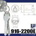 WEST 916 リプレイスシリンダー 【WEST 2200E WCY-66,76,77対応】