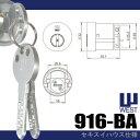WEST 916 リプレイスシリンダー 【WEST 916-BA】