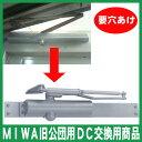 MIWA KM313P-HS1 美和ロック製公団型ドアーチェック(2016年3月受注終了予定)