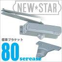 ニュースター P-82 ホワイト(白) / パラレル型ストップなし【 NEWSTAR 】(日本ドアーチェック製造)