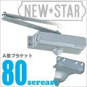 ニュースター P-181L パラレル式L型ブラケット ストップ付【 NEWSTAR 】(日本ドアーチェック製造)