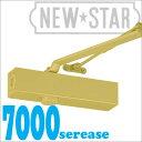 【NEW STAR】 7001 金色(ゴールドN-48) スタンダード型/ストップなしドアクローザー(日本ドアーチェック製造・ニュースター)