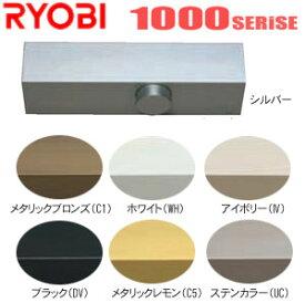 【 RYOBI 】リョービ ドアクローザードアチェック B1003PAT エアタイトドア用90°制限パラレル型バックチェックオプション装置付