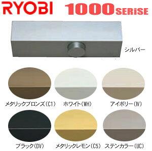 【RYOBI 】 リョービ ドアクローザードアチェック B1002 スタンダード型 バックチェックオプション装置仕様