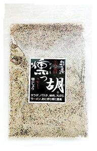 美香 燻っ胡(スモーク風味塩こしょう)【袋入り80g】