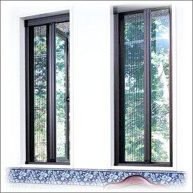 セイキ販売の収納網戸 【ジャストサイズでお届け】片引き 装飾窓用 あと付け網戸「アルマーデIII(3)」/サイズD