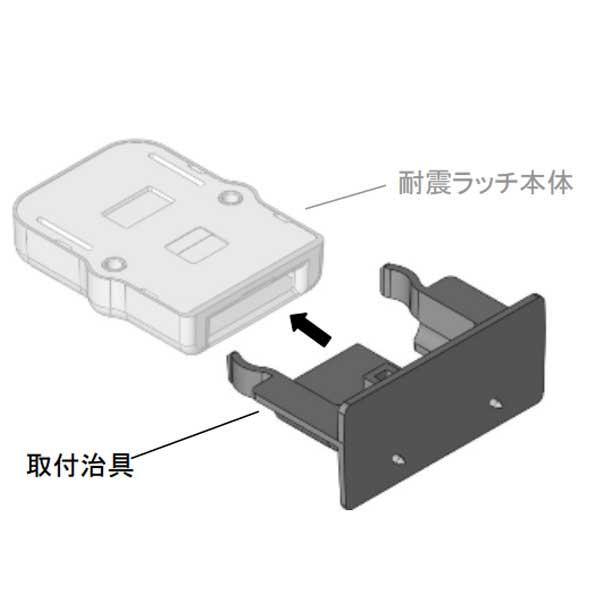 耐震ラッチ(超薄型仕様)専用治具