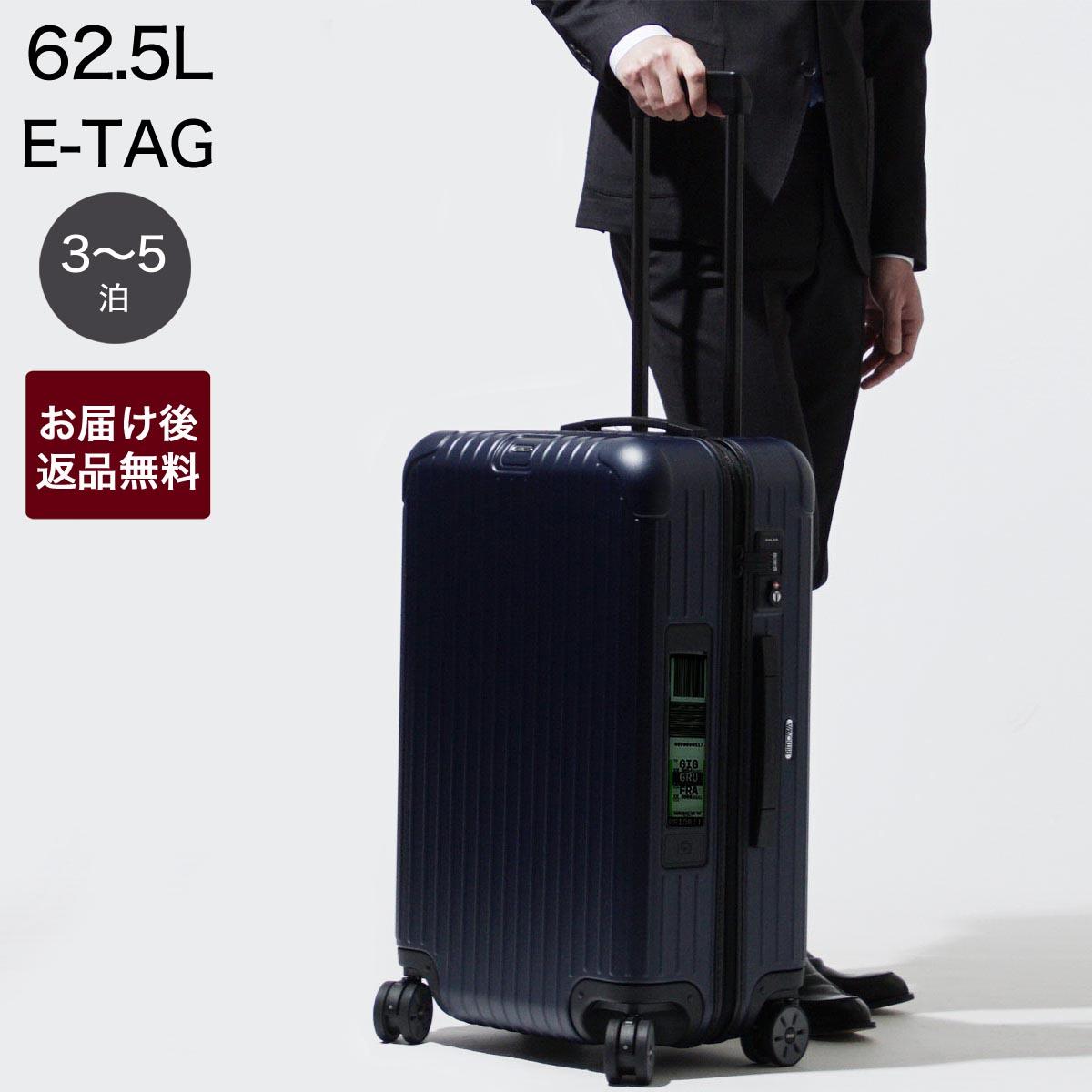 リモワ RIMOWA スーツケース 電子タグ仕様 キャリーケース ブルー メンズ レディース 旅行 大容量 トラベル 出張 世界初 デザイン おしゃれ ビジネストローリー 811.63.39.5 SALSA 63 E-TAG MULTIWHEEL サルサ 62.5L【返品送料無料】
