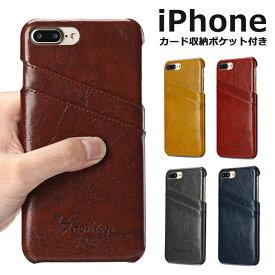 iPhone8 ケース 背面カード収納 iPhone7 ケース レザー調 iPhone 8 Plus iPhone 7 Plus メンズ 大人 女子 iPhoneケース ポケット付き カード入れ ICカード ビジネス シンプル スマホケース おしゃれ 韓国 GalaxyS7 アイフォン ギャラクシー カバー かわいい