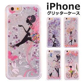 iPhone se2 ケース iPhone X ケース かわいい iPhoneXS カバー 透明 iPhone7 スマホケース 背面ケース カバー 花柄 蝶々 グリッターケース 豪華 きらきら 星 おしゃれ 大人かわいい インスタ映え iPhoneケース iPhone8 iPhone 7plus 猫 人気 フラワー ラメ LSFN