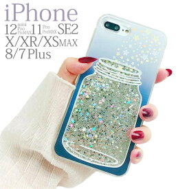 iPhone12pro ケース iPhone 12 ケース iPhone12 Mini iPhone12ProMAX iPhone se2 iPhone Xs 星 キラキラ iPhoneX かわいい 韓国 グリッターケース 8 Plus ラメ 動く 7 iPhoneケース おしゃれ 瓶 液体 スマホケース クリア アイフォン ボトル カバー 可愛い 大人女子 LS