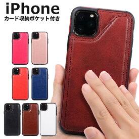 iPhone se 第二世代 iPhone11ProMAX ケース シンプル iPhone11 おしゃれ ケース iPhone11 Pro カード収納 カバー 韓国 レザー調 薄型 iPhone8 iPhone7 スマホケース 可愛い iPhoneケース アイフォン 無地 ポケット スタンド付き ICカード 背面 カードがたくさん入る FR