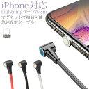 USBケーブル iPhone 2m マグネット 充電器 充電ケーブル iPad アイフォン ライトニング 急速充電 耐久性 コネクタ 充電コード 360度 磁石 アイフォンケーブル 磁気 タブレット 耐久 スマホ 黒 シルバー 赤 ブラック レッド
